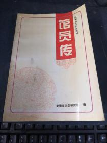 安徽省文史研究馆 馆员传 第一辑