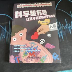 人体/科学超有趣让孩子爆笑的科学漫画书