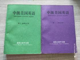 中级美国英语.第一、二册合订本、第三、四册合订本
