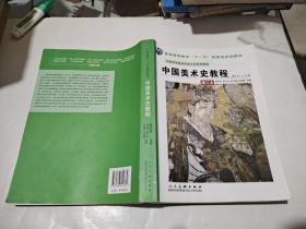 中国美术史教程(增订本)(正版现货,包挂刷)