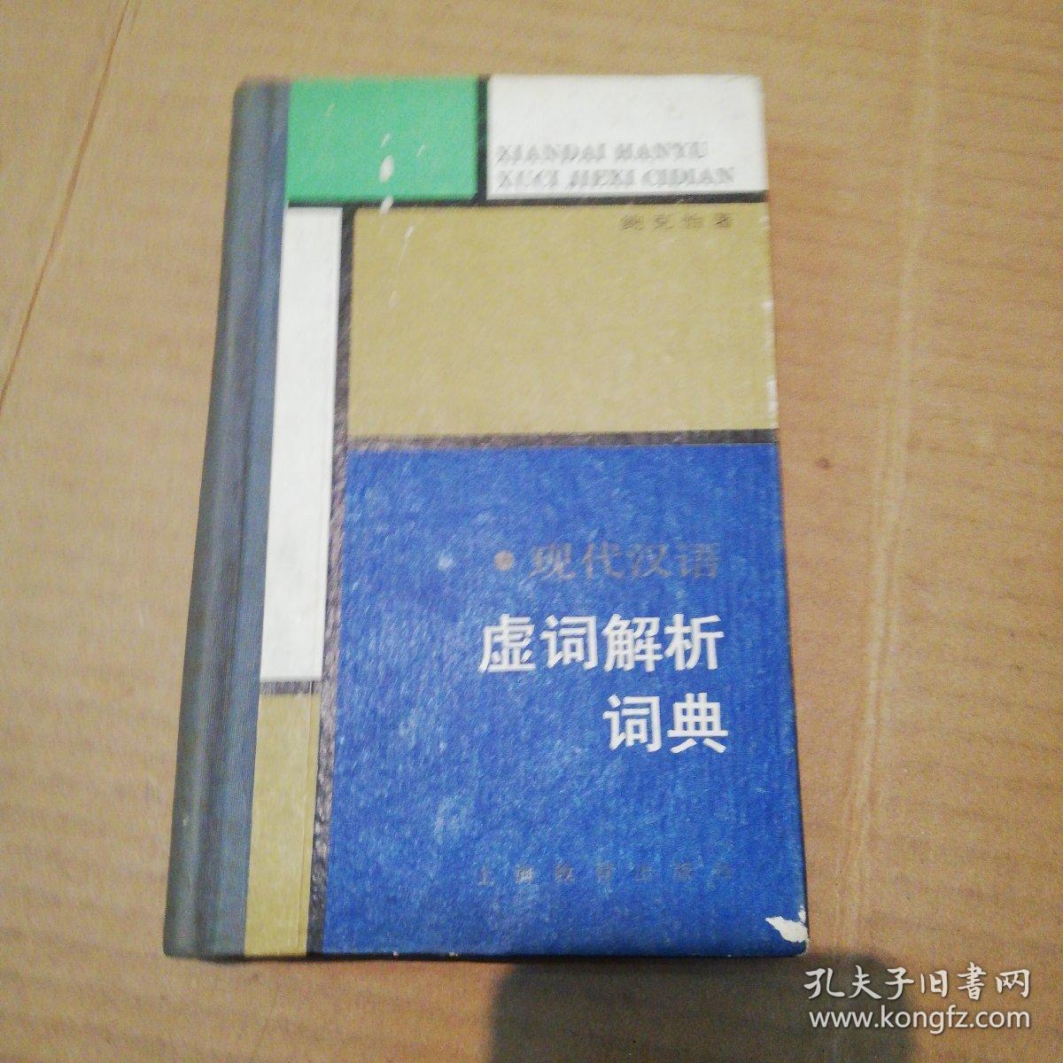 现代汉语虚词解析词典(精装)