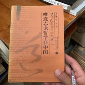 20世纪西方哲学东浙史:唯意志论哲学在中国