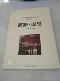 国外著名建筑师丛书第二辑西萨佩里