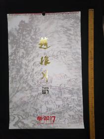 挂历《赵振川》2017