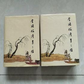 金瓶梅续书三种(上下册)硬精装88年一版一印