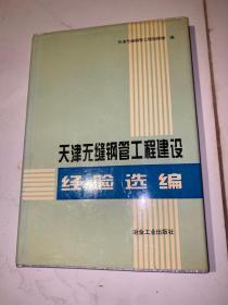 天津无缝钢管工程建设经验选编