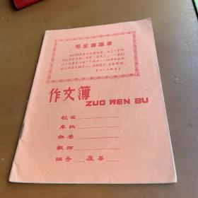 文革毛主席語錄作文簿