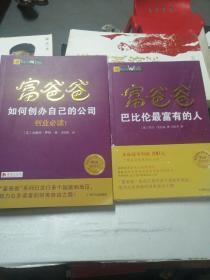 富爸爸如何创办自己的公司/富爸爸财商教育系列  两册合售