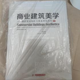 商业建筑美学——解析商业街区与商业建筑设计(上)(下)