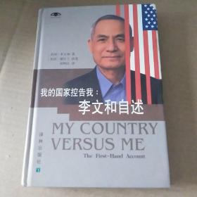 我的国家控告我:李文和自述  硬精装03年一版一印