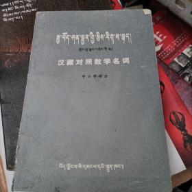 汉藏对照数学名词