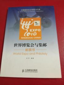 世界博览会与集邮(邮票书)