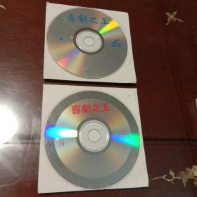 喜剧之王:A+B盘VCD光盘共2张(无书   仅光盘2张)