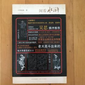 闲看水浒:字缝里的梁山规则与江湖世界