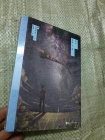 银河铁道之夜【精装 全新未开封】