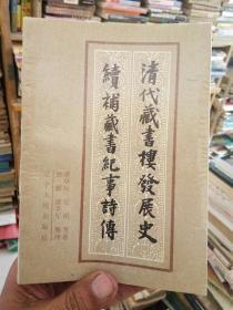 《清代藏书楼发展史,续補藏书纪事诗传》