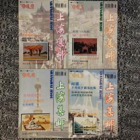 《上海集邮》(1994年第2、3、4、5期)