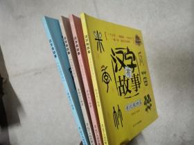 汉字有故事