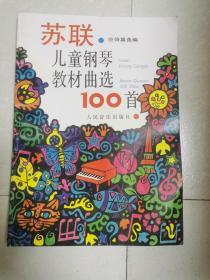 苏联儿童钢琴教材曲选100首