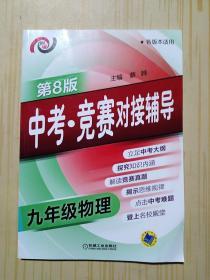 中考·竞赛对接辅导 九年级物理(第8版)