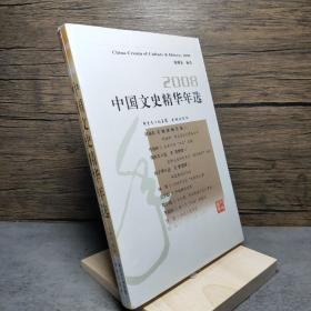 2008中国文史精华年选