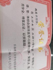 07--08奖学金证书无皮