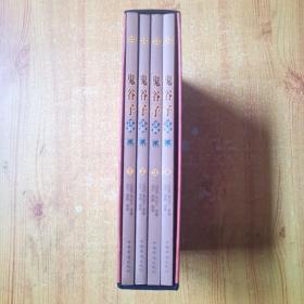 鬼谷子详解 实用经典(套装共4册)全四册原插盒品好
