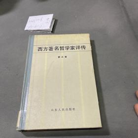 西方著名哲学家评传(第三卷)