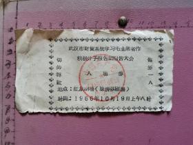 老入场券:武汉市财贸系统学习毛主席著作积极分子报告团报告大会入场券(1966年10月19日上午8时、红星剧场〈原清芬剧场〉)