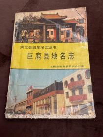河北县级地名志丛书:巨鹿县地名志