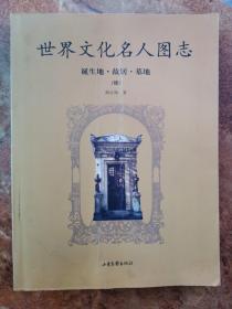 世界文化名人图志:诞生地·故居·墓地