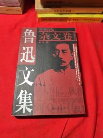 鲁迅文集 杂文卷