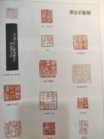 画页(散页印刷品)--书法---罗尗子篆刻作品选1071