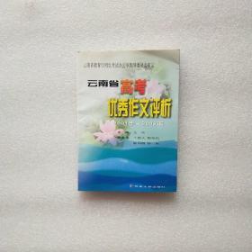 云南省高考优秀作文评析(2001年-2002年)