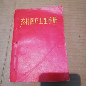 农村医疗卫生手册 (有洞眼)