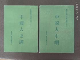 中国人史纲  上下册