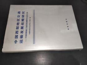 中国西部地区 交通运输发展战略研究:中国西部地区交通发展战略研讨会论文集