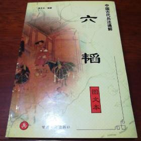 中国古代兵法通解.孙子兵法.图文本