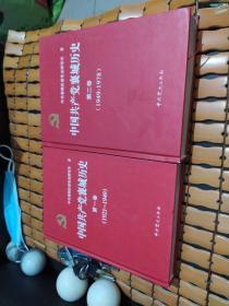 中国共产党襄城历史. 第2卷, 1949~1978。第一卷1921一1949。