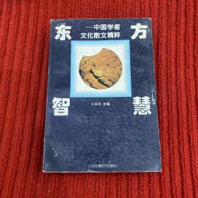 东方智慧:中国学者文化散文精粹