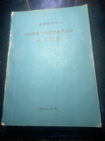 中国化学会:1984年原子光谱学术报告会 论文摘要