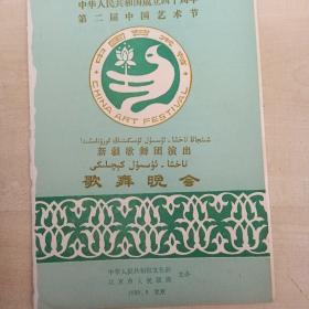 節目單  歌舞晚會----新疆歌舞團(第二屆中國藝術節 1989,9)
