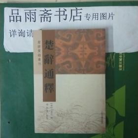 楚辞通释(楚辞要籍丛刊)