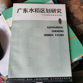 广东水稻区划研究