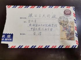 7.25~9早期中国大陆实寄台湾封一个(内无信)