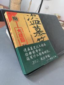 盗墓笔记8·大结局(下)