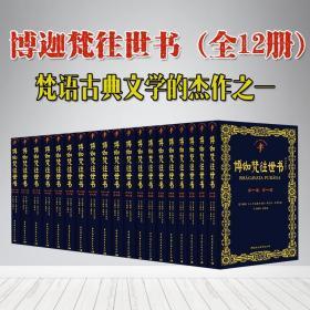 博伽梵往世书(1-12卷)