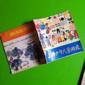 上海少年儿童画选