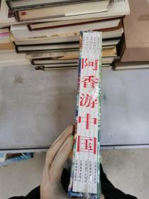 阿香游中国·中国文化系列绘本【全五册。】【满30包邮】
