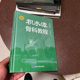 积水潭骨科教程(第2版)全新未拆封